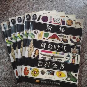 【几近全新】阶梯黄金时代百科全书(共5册)