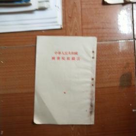 中华人民共和国国务院组织法(1954年版)