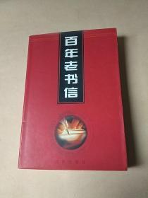 百年老书 4本合售