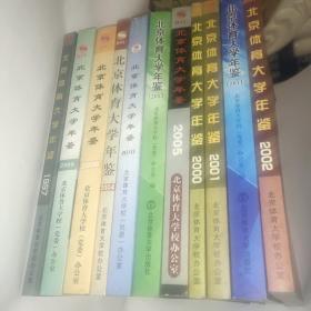 北京体育大学年鉴1997、2000、2001、2002、2004、2005、2008、2009、2010、2011、2012十一册合售