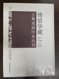 傅惜华藏古典戏曲珍本丛刊 137