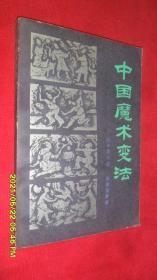 中国魔术变法(方子信 口述 胡秉俊 整理)