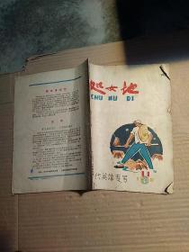 《处女地》期刊杂志。1958年第11期