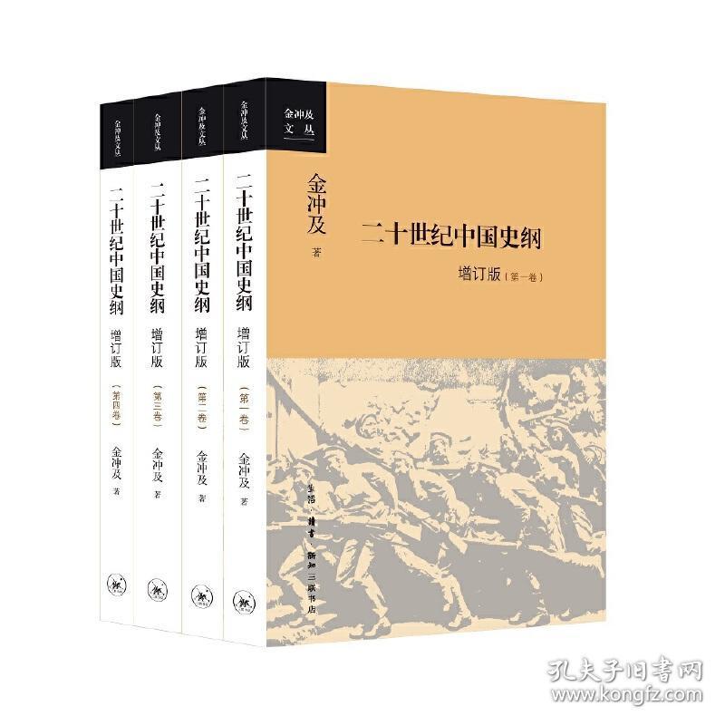 二十世纪中国史纲(新版 全4册)