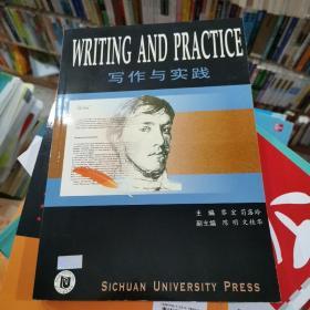 写作与实践