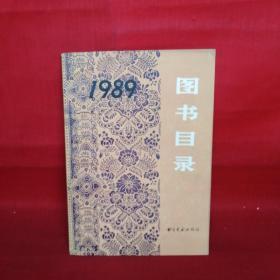 1989图书目录 书目文献出版社