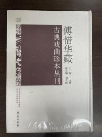 傅惜华藏古典戏曲珍本丛刊 139