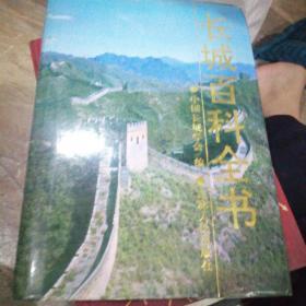 长城百科全书