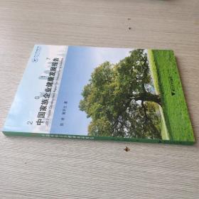 2017中国家族企业健康发展报告