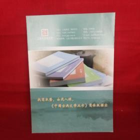 中国古典文学丛书简体版书目