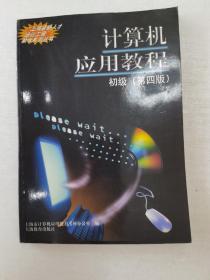 计算机应用教程.初级(第四版)
