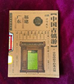 正版库存 中国古镇游珍藏版:福建・广东