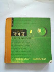 草叶集:双语经典