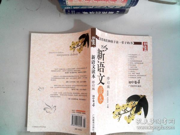 新语文读本 初中卷4(修订版)