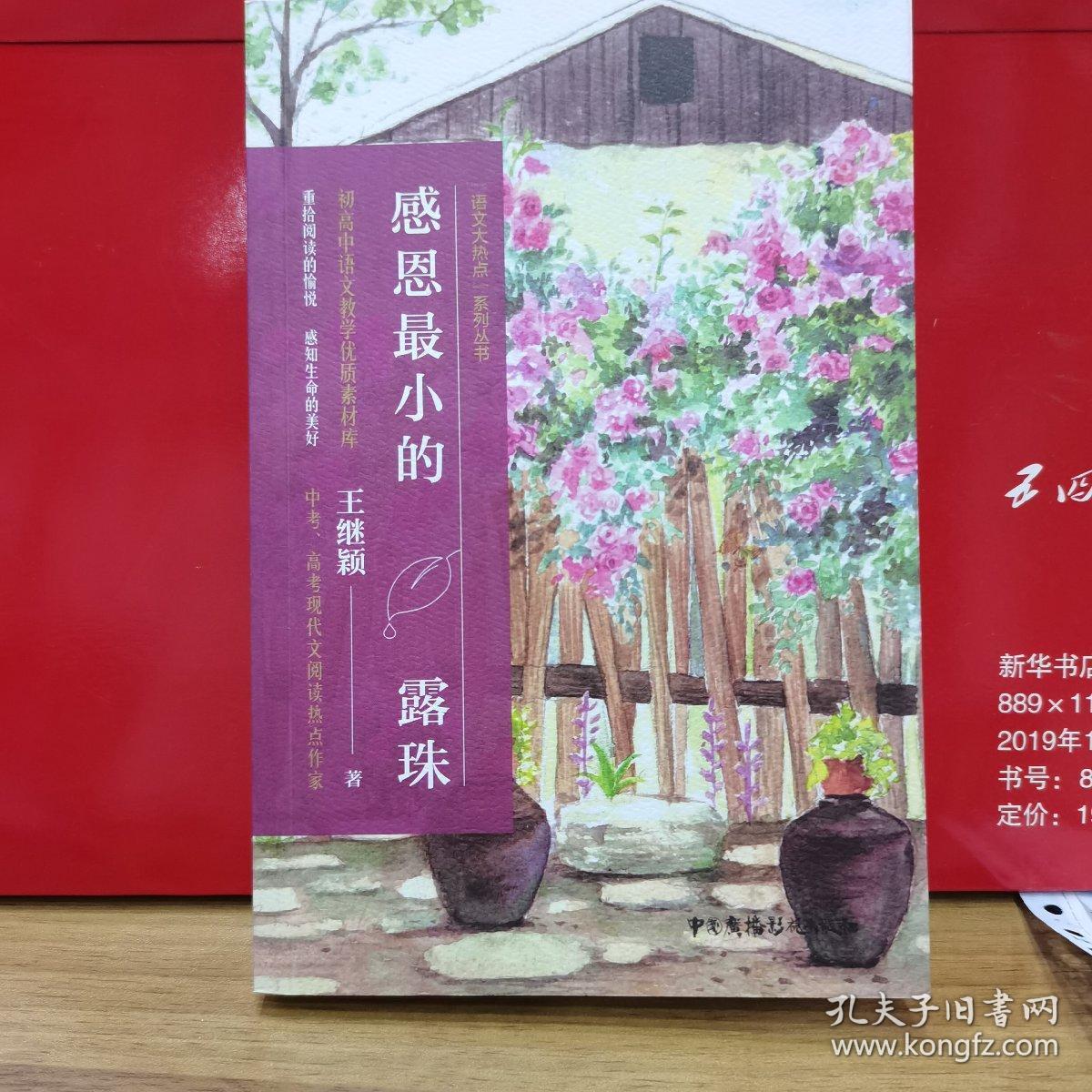 语文大热点系列丛书 初高中语文教学优质素材库感恩最小的露珠