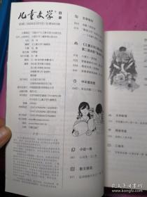 儿童文学·经典:2020年(1月—12月)全 1963年创刊