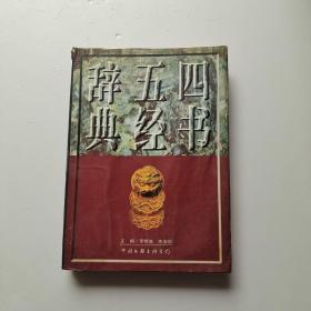 四书五经辞典【书下边上有水印】