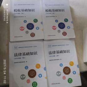 全国税务系统干部教育培训系列教材•初任培训:法律基础知识+税收基础知识(2019年版上下册) 4册合售