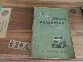 东风EQ140型载重汽车使用说明书