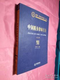 中国税务律师实务(第三版)内页干净正版