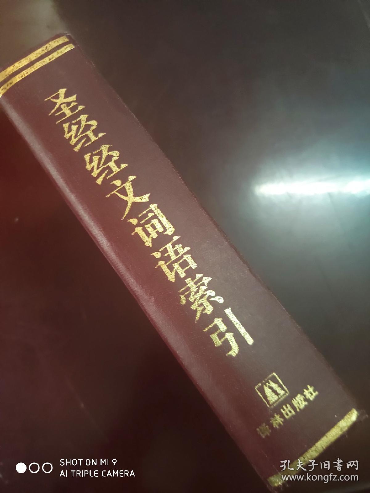 经文词语索引(16开本厚册)