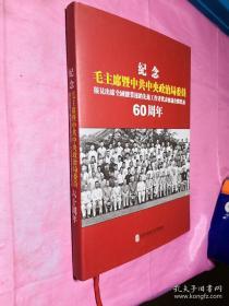 纪念 毛主席暨中共中央政治局委员 60周年