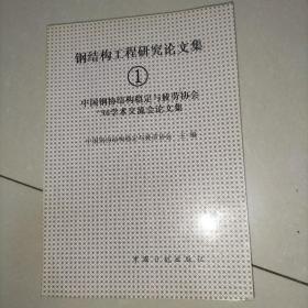 钢结构工程研究论文集.1.中国钢协结构稳定与疲劳协会96学术交流会论文集
