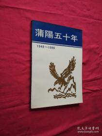 蒲阳五十年1940-1990(一版一印)