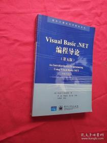 Visual Basic .NET编程导论第五版(有盘)