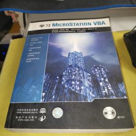 学习MICROSTATION VBA