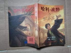 哈利·波特与死亡圣器  老版绿纸 (2007年一版一印)
