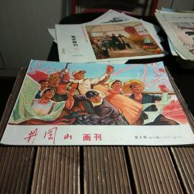 1971年井冈山画刊总第5~8期(4册合售,包正版现货)