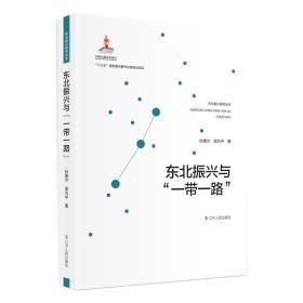 """东北振兴研究丛书:东北振兴与""""一带一路""""  (精装)"""