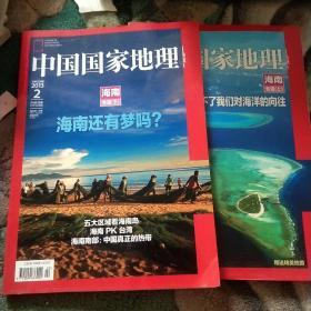 中国国家地理:海南专辑上下附地图