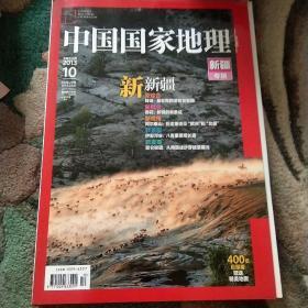 中国国家地理新疆专辑,附地图