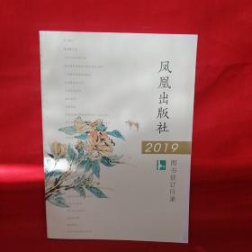 2019图书征订目录(凤凰出版社)