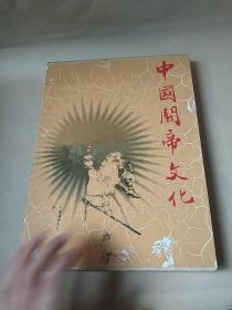 中国关帝文化