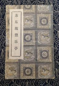 苏东坡丰乐亭 拓片折页