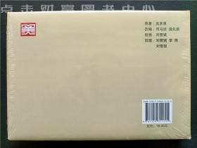 32开精装连环画《狮驼国》四色印刷 绘画 刘管斌 绢,布随机发