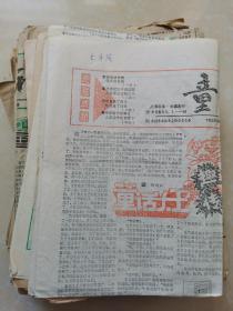 80年代童话报67张合售