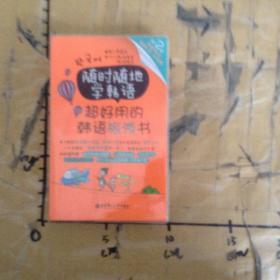 随时随地学韩语超好用的韩语旅游书