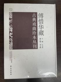 傅惜华藏古典戏曲珍本丛刊 123