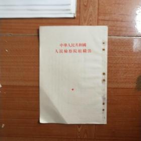 中华人民共和国人民检察院组织法(1954年版)