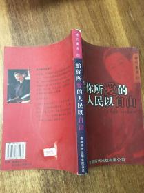 给你所爱的人以自由  茅于轼 / 中国文联出版社  原版内页干净