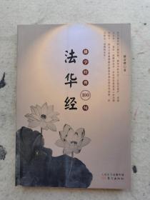 现货:佛学经典100句:法华经