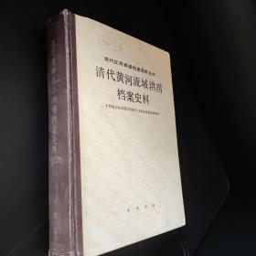 清代黄河流域洪涝档案史料