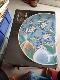 锅岛将军家への献上日本陶磁器の最高峰