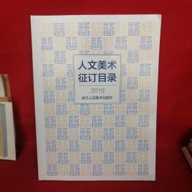 人文美术征订目录2019浙江人民美术出版社