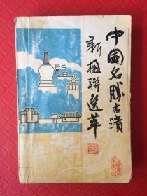 中国名胜古迹新楹联选粹   一版一次