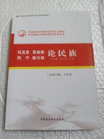 中国社会科学院马克思主义理论学科建设与理论研究系列丛书:马克思 恩格斯 列宁 斯大林论民族
